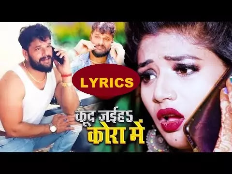 Kud Jayiha Kora Me Lyricsकूद जईह कोरा में Hindi