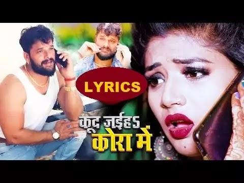Kud Jayiha Kora Me Lyricsकूद जईह कोरा में – Khesari Lal Yadav