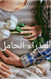 رواية العذراء الحامل البارت الثاني 2 بقلم منه صبري