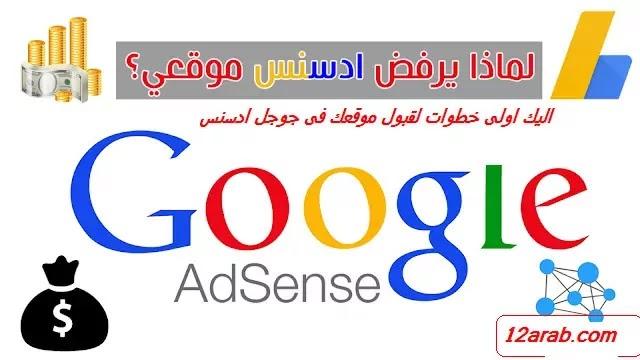 شروط وقوانين جوجل ادسنس