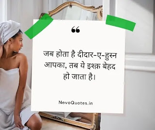 Prem Quotes in Hindi