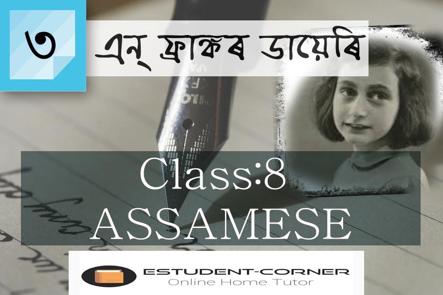 এন্ ফ্ৰাঙ্কৰ ডায়েৰি || পাঠ ৩ || অসমীয়া || অষ্টম শ্ৰেণীৰ প্ৰশ্নোত্তৰ || Class 8 Question & Answers || Assamese || Lesson 3