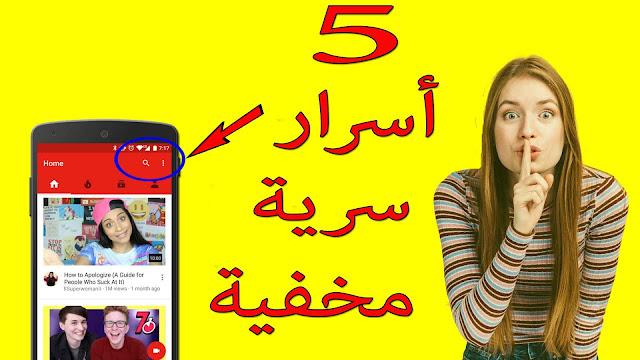 5 أسرار سرية مخفية على اليوتيوب youtube سارع بإكتشفها الآن