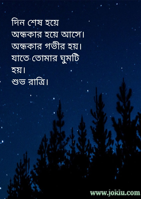 Good night for you good night message in Bengali