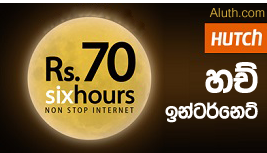 http://www.aluth.com/2014/12/Hutch-unlimited-non-stop-internet-package.html