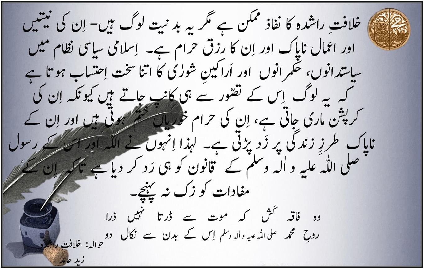 essay on politics of in urdu 91 121 113 106 essay on politics of in urdu