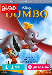مشاهدة وتحميل فيلم الفيل دامبو Dumbo 1941 مدبلج عربي