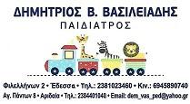 ΠΑΙΔΙΑΤΡΟΣ Δημήτριος Β. Βασιλειάδης - Αριδαία & Έδεσσα