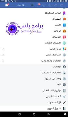 اعدادات برنامج فيسبوك Facebook