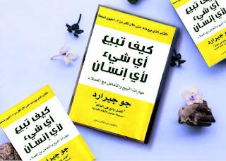 كتاب كيف تبيع أي شيء لأي إنسان : مهارات البيع والتعامل مع العملاء | تحميل pdf أطلبه من هذا الموقع
