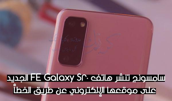 سامسونج تنشر هاتف Galaxy S20 FE الجديد على موقعها الإلكتروني عن طريق الخطأ