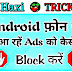 Android Phone Me Add Kaise Band Kare