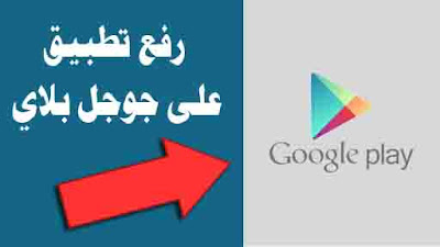 كيفية رفع تطبيق على متجر جوجل بلاي خطوة بخطوة