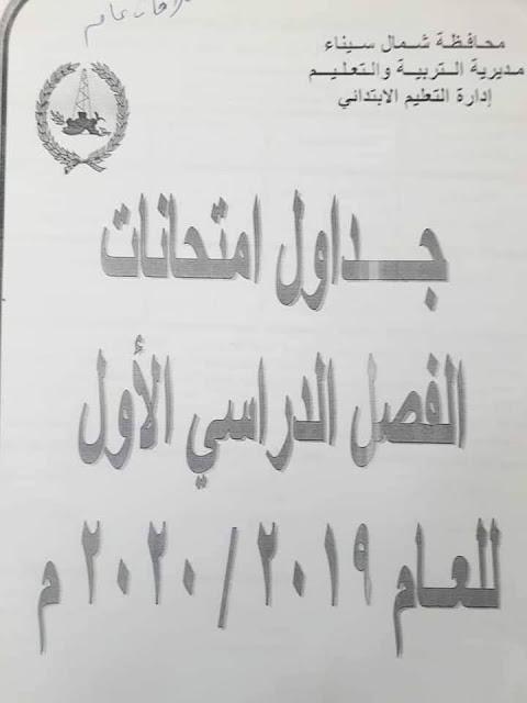 محافظة شمال سيناء جداول امتحانات الفصل الدراسي الأول.2020 جميع المراحل