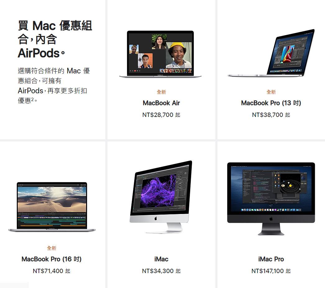 蘋果開學優惠:買 Mac/iPad 免費獲得 AirPods 在台推出
