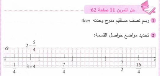 حل تمرين 11 صفحة 62 رياضيات للسنة الأولى متوسط الجيل الثاني