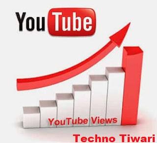 Youtube Par View Kaise Badhaye, Techno tiwari