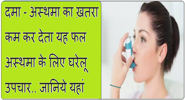Home Remedies for Asthma, in Hindi