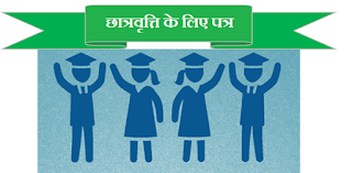 Scholarship Letter in Hindi