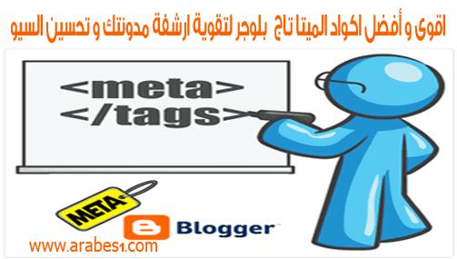 أفضل اكواد Meta Tag Blogger لتقوية الارشفة و تحسين SEO