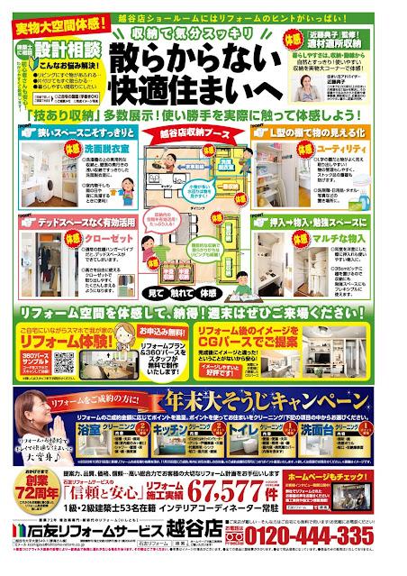 LDKリフォーム相談会 石友リフォームサービス/越谷店
