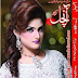 Aanchal Digest May 2019 Free Download PDF