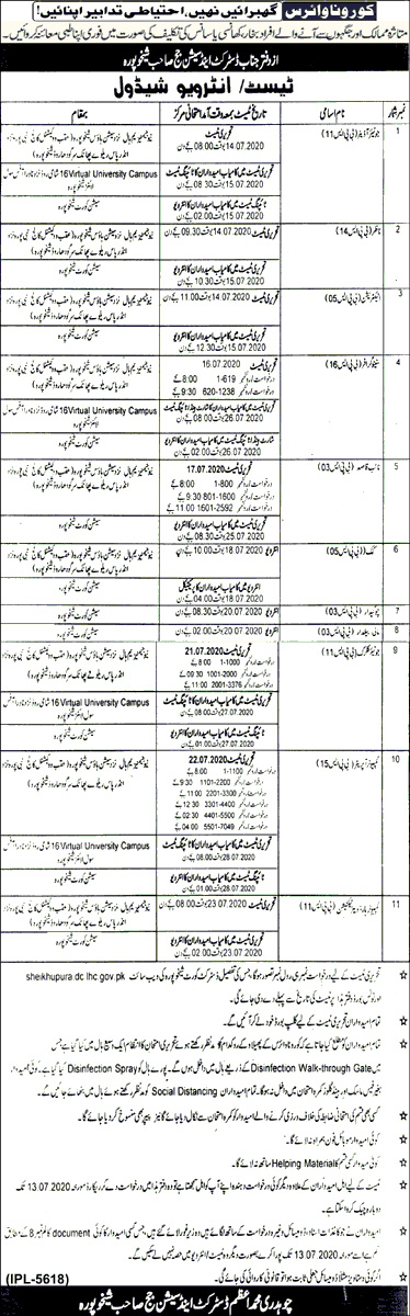 District & Sessions Judge Office sheikhupura Jobs