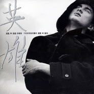 Nicky Wu (Wu Qi Long 吳奇隆) - Ying Xiong (英雄)