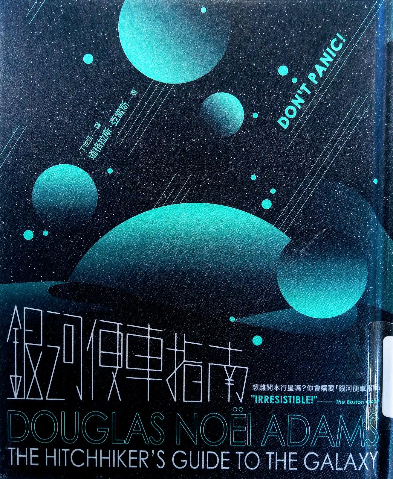 [心得] 《銀河便車指南》(The Hitchhiker's Guide to the Galaxy)