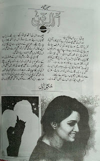 Umul yaqeen by Sumaira Hameed