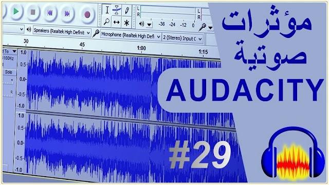 كورس تعلم وشرح Audacity تركيب فلاتر صوت إحترافية Reaplug VST FX suite مؤثرات صوتية مجانية