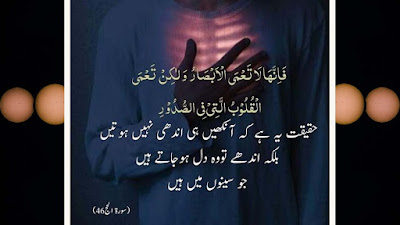 Allah Quotes in Urdu