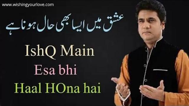 Abhi tu Ishq Mein Esa bhi Haal Hona hai | Wasi Shah Poetry | Sad urdu ghazal