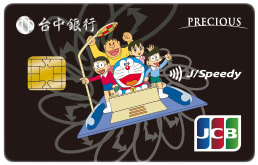 https://www.tcbbank.com.tw/credit/Credit_Doraemon.html