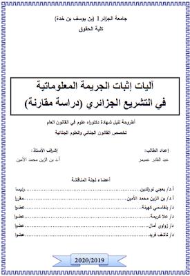 أطروحة دكتوراه: آليات إثبات الجريمة المعلوماتية في التشريع الجزائري (دراسة مقارنة) PDF