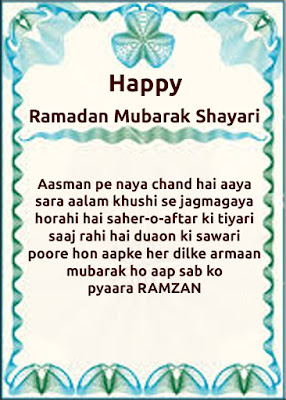 Ramazaan Mubarak 2017 Hindi/Urdu Messages and Quotes