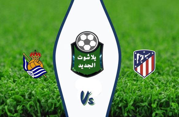 نتيجة مباراة اتلتيكو مدريد وريال سوسيداد اليوم الأحد 19 يوليو 2020 الدوري الاسباني