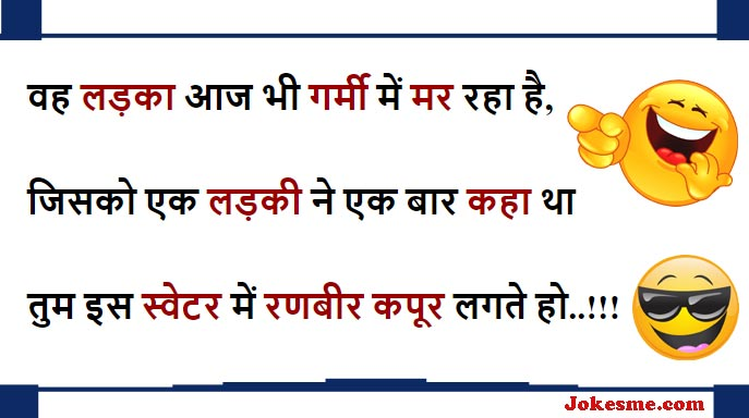 Top 5 Best Jokes Ever in Hindi