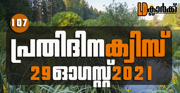 Kerala PSC   29 Aug 2021   Online LD Clerk Exam Preparation - Quiz-107