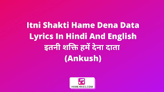 Itni Shakti Hame Dena Data Lyrics In Hindi And English - इतनी शक्ति हमें देना दाता (Ankush)