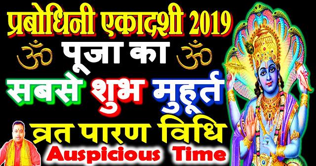hari prabodhini ekadashi vrat kab hai 2019