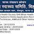 बिहार SHS विभिन्न पद भर्ती ऑनलाइन फॉर्म 2020