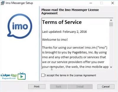 تثبيت برنامج ايمو على الكمبيوتر
