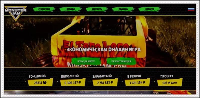 Мошенническая игра monster-jam.money – Отзывы, развод, платит или лохотрон? Информация!
