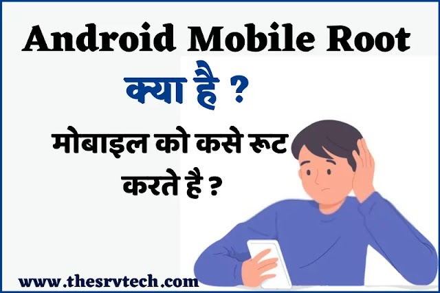 Android Mobile Root क्या है, Android Mobile Root कैसे करे?