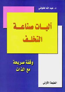 """مقتطف من كتاب """"آليات صناعة التخلف: وقفة صريحة مع الذات"""""""