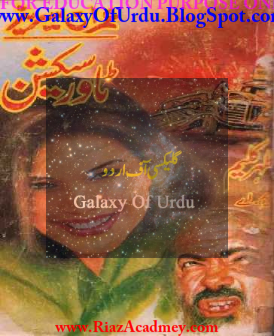 Tower Section  ٹاور سیکشن (Imran  Series) by Mazhar Kaleem
