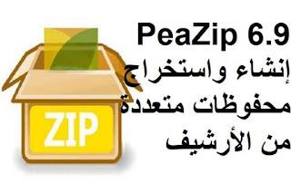 PeaZip 6.9 إنشاء واستخراج محفوظات متعددة من الأرشيف