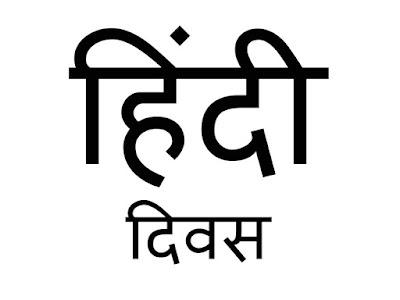 Best Hindi Diwas Slogan