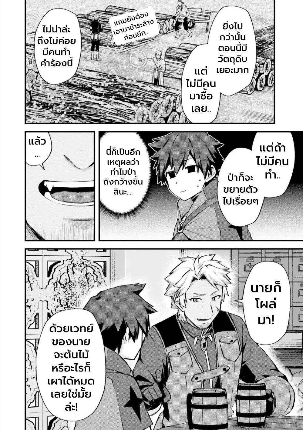อ่านการ์ตูน Nido Tensei Shita Shounen wa S Rank Boukensha Toshite Heion ni Sugosu-zense ga kenja de eiyuu datta boku wa raisede wa jimini ikiru ตอนที่ 16 หน้าที่ 12